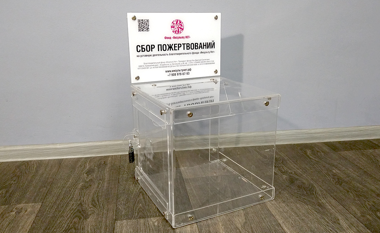 картинка благотворительный ящик предназначен